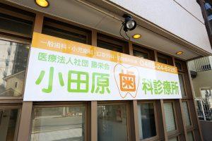 小田原歯科診療所の看板
