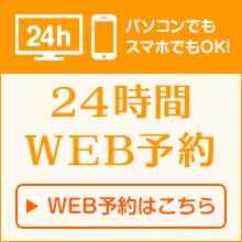 インターネット予約(24時間受付)